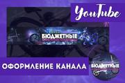 Шапка для Вашего YouTube канала 193 - kwork.ru