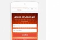 Android приложение для сайта 112 - kwork.ru