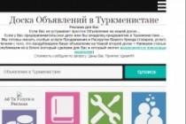 Android приложение для сайта 119 - kwork.ru