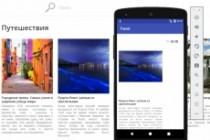 Android приложение для сайта 107 - kwork.ru