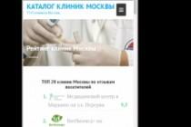 Android приложение для сайта 104 - kwork.ru