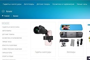 Создам интернет-магазин 25 - kwork.ru