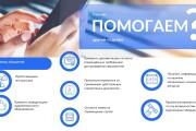 Сделаю продающую презентацию 178 - kwork.ru