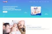 Создам продающий Landing Page под ключ + бонус 6 - kwork.ru