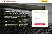 Скопирую Landing Page, Одностраничный сайт 166 - kwork.ru