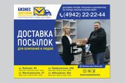 Разработаю дизайн листовки, флаера 130 - kwork.ru