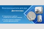 Баннер на сайт 239 - kwork.ru