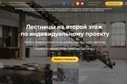 Копия сайта, landing page + админка и настройка форм на почту 152 - kwork.ru