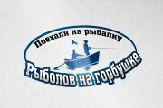 Нарисую логотип в векторе по вашему эскизу 169 - kwork.ru
