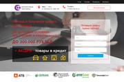 Адаптивный лендинг на cms Joomla 74 - kwork.ru