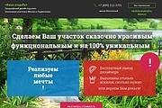 Скопирую Landing Page, Одностраничный сайт 140 - kwork.ru