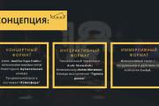 Стильный дизайн презентации 619 - kwork.ru