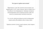 Сделаю адаптивную верстку HTML письма для e-mail рассылок 112 - kwork.ru