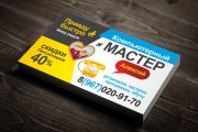 Дизайн визитки, файл исходник +папка со всеми доп. материалами 21 - kwork.ru