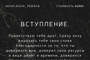 Стильный дизайн презентации 665 - kwork.ru