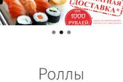 Напишу iOS приложение 36 - kwork.ru