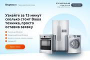 Скопирую почти любой сайт, landing page под ключ с админ панелью 64 - kwork.ru