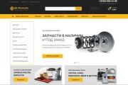 Сайт под ключ на готовом шаблоне DLE или Wordpress 5 - kwork.ru