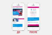 Адаптация сайта под все разрешения экранов и мобильные устройства 181 - kwork.ru