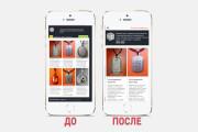 Адаптация сайта под все разрешения экранов и мобильные устройства 179 - kwork.ru