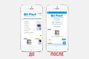 Адаптация сайта под все разрешения экранов и мобильные устройства 177 - kwork.ru