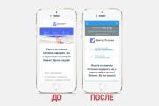 Адаптация сайта под все разрешения экранов и мобильные устройства 176 - kwork.ru