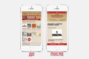 Адаптация сайта под все разрешения экранов и мобильные устройства 174 - kwork.ru
