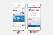 Адаптация сайта под все разрешения экранов и мобильные устройства 172 - kwork.ru