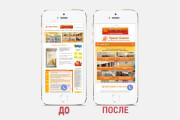 Адаптация сайта под все разрешения экранов и мобильные устройства 171 - kwork.ru