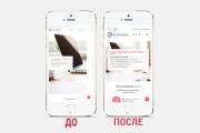 Адаптация сайта под все разрешения экранов и мобильные устройства 170 - kwork.ru