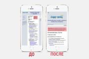 Адаптация сайта под все разрешения экранов и мобильные устройства 169 - kwork.ru