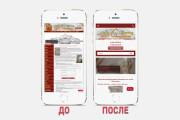 Адаптация сайта под все разрешения экранов и мобильные устройства 168 - kwork.ru