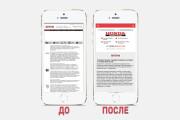 Адаптация сайта под все разрешения экранов и мобильные устройства 167 - kwork.ru