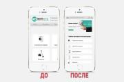 Адаптация сайта под все разрешения экранов и мобильные устройства 165 - kwork.ru