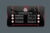 Сделаю дизайн визитки 180 - kwork.ru