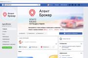 Дизайн группы в Facebook 7 - kwork.ru