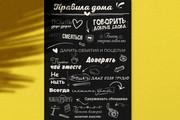 Дизайн плакатов, афиш, постеров 14 - kwork.ru