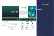 Разработка презентации 29 - kwork.ru