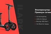 Баннер яркий продающий 32 - kwork.ru