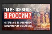 Сделаю превью для видео на YouTube 204 - kwork.ru