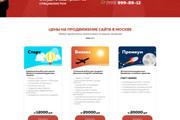 Верстка секции сайта по psd макету 33 - kwork.ru