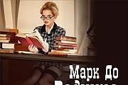 Обложки для книг 63 - kwork.ru