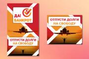 Создам хороший баннер для интернета 64 - kwork.ru