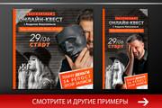 Баннер, который продаст. Креатив для соцсетей и сайтов. Идеи + 134 - kwork.ru