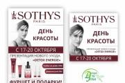 Рекламный баннер 133 - kwork.ru