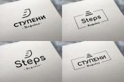 Создам 2 варианта лого + визуализация в подарок 18 - kwork.ru