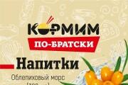 Создам флаер 125 - kwork.ru
