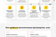 Сделаю продающий Лендинг для Вашего бизнеса 112 - kwork.ru