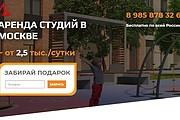 Создам лендинг с хостингом в подарок, разработка лендинг пейдж 18 - kwork.ru