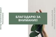 Стильный дизайн презентации 453 - kwork.ru